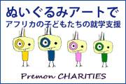 プリモン・チャリティーズ for MPJ