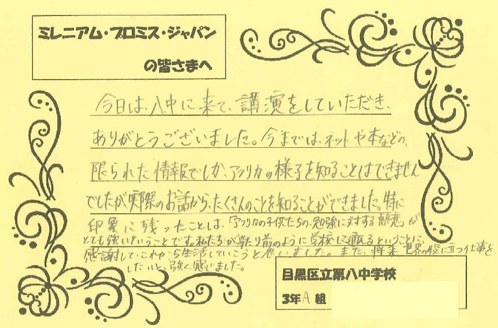 【生徒からMPJへの手紙】