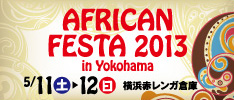AfricanFesta_official_banner_large
