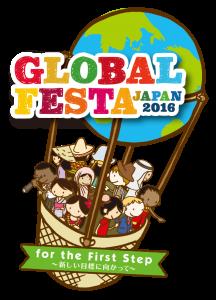 グロフェス2016ロゴ