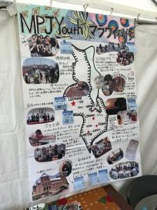 MPJ Youthのマラウイ研修の報告の様子 非常に工夫されていて見やすいですね!!
